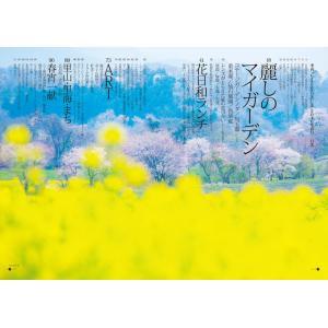 Grandeひろしま Vol.12 春号|grande-hiroshima|02