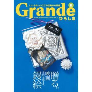 Grandeひろしま Vol.13 夏号|grande-hiroshima