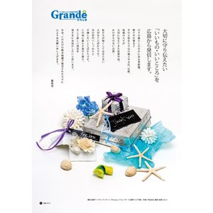 Grandeひろしま Vol.13 夏号|grande-hiroshima|02