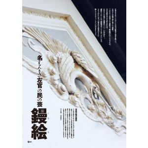 Grandeひろしま Vol.13 夏号|grande-hiroshima|04