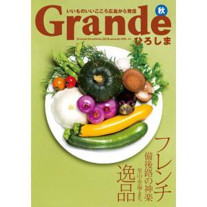 Grandeひろしま Vol.14 秋号|grande-hiroshima