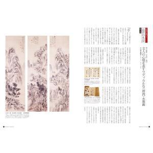 Grandeひろしま Vol.14 秋号|grande-hiroshima|02