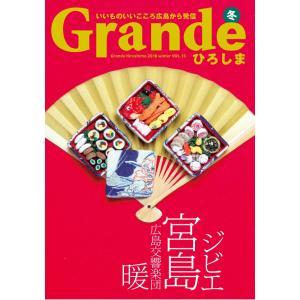 Grandeひろしま Vol.15 冬号|grande-hiroshima