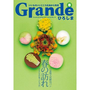 Grandeひろしま Vol.16 春号|grande-hiroshima