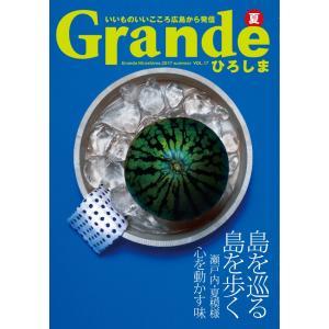 Grandeひろしま Vol.17 夏号|grande-hiroshima
