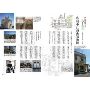 Grandeひろしま Vol.17 夏号 grande-hiroshima 04