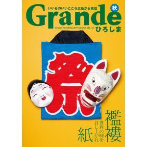 Grandeひろしま Vol.18 秋号|grande-hiroshima