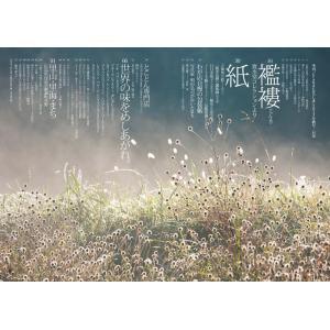 Grandeひろしま Vol.18 秋号|grande-hiroshima|02