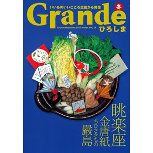 Grandeひろしま Vol.19 冬号|grande-hiroshima