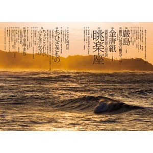 Grandeひろしま Vol.19 冬号|grande-hiroshima|02