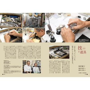 Grandeひろしま Vol.19 冬号|grande-hiroshima|05