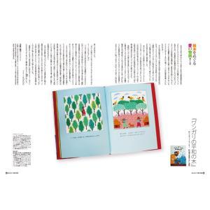 Grandeひろしま Vol.19 冬号|grande-hiroshima|06