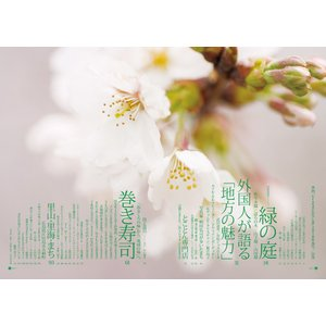 Grandeひろしま Vol.20 春号|grande-hiroshima|02
