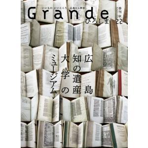 Grandeひろしま Vol.22 秋号|grande-hiroshima