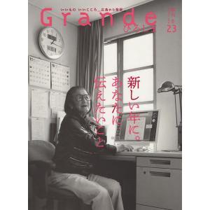 Grandeひろしま Vol.23 冬号|grande-hiroshima