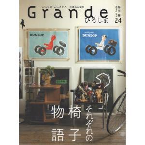 Grandeひろしま Vol.24 春号|grande-hiroshima