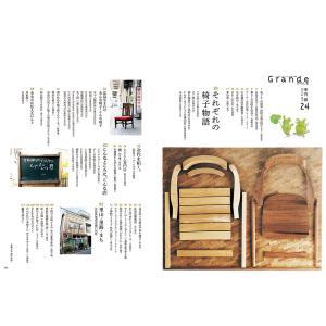 Grandeひろしま Vol.24 春号|grande-hiroshima|02