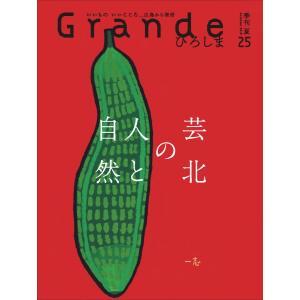 Grandeひろしま Vol.25 夏号|grande-hiroshima