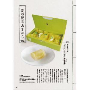 Grandeひろしま Vol.25 夏号|grande-hiroshima|04