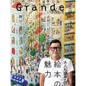 Grandeひろしま Vol.26 秋号