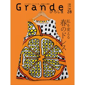 Grandeひろしま Vol.28 春号|grande-hiroshima