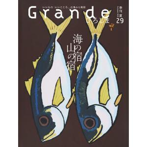 Grandeひろしま Vol.29 夏号