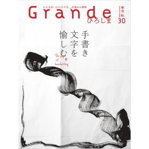 Grandeひろしま Vol.30 秋号