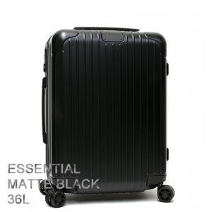 RIMOWA リモワ スーツケース キャリーケース ESSENTIAL エッセンシャル Cabin Matte Black マットブラック 83253634|grande-tokyo
