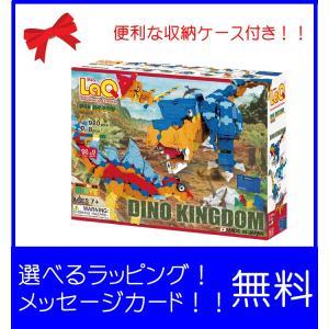 LaQ ラキュー ダイナソーワールド ディノキングダム 恐竜|grande0606
