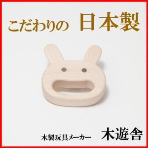 【木遊舎(日本)】ウサギ(白木・日本製)(0才から)(ラトル おしゃぶり/歯がため/がらがら/お誕生日 0歳 男(男の子)/お誕生日 0歳 女(女の子)/木のおもちゃ)|grande0606