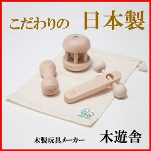 木遊舎 あかちゃんセット 日本製 それぞれ特徴の異なるガラガラの3種ギフトセット|grande0606