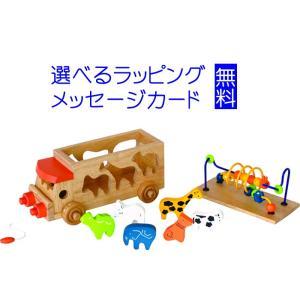 アニマルビーズバス  エドインター 知育玩具 木のおもちゃ、ルーピング