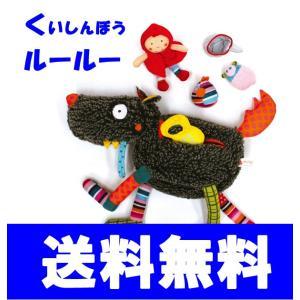 【送料無料】 くいしんぼうルールーぬいぐるみセット 知育玩具 誕生日 1歳 ぬいぐるみ 出産祝い|grande0606