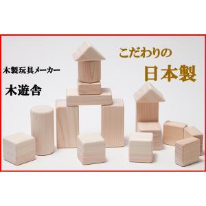 木遊舎 日本製 ヒノキのあかちゃんつみき 白木 出産祝い|grande0606