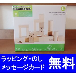 ブロックス BLOCKS・スターターセット・小 セレクタ社 selecta   【おもちゃ 木のおもちゃ 白木 つみき 積み木 ブロック 2歳 3歳 BLOCKS  blocks|grande0606