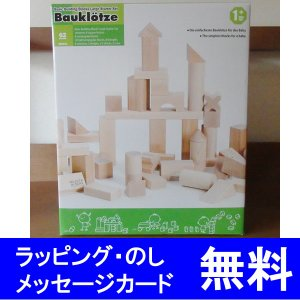 【ポイント10倍!】セレクタ社 selecta ブロックス BLOCKS・スターターセット・大  【...