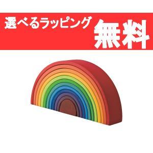 グリムス社 アーチレインボー大 積み木 つみき 積木 シュタイナー 知育玩具 誕生日 出産祝い 送料無料 grande0606