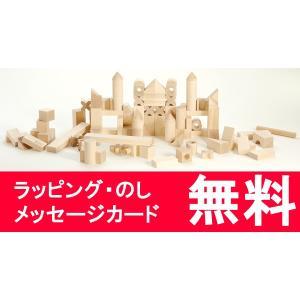 セレクタ社 selecta ブロックス BLOCKS・グランドセット  【おもちゃ 木のおもちゃ 白...