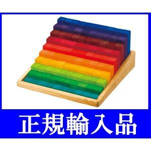 グリムス GRIMM'S にじのカウンティングブロック・小 積木 ブロック ドイツ 誕生日 3歳 4歳 2歳 知育玩具|grande0606