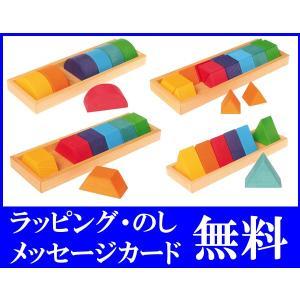 グリムス GRIMM'S GM色と形つみき(4種) 積木 知育玩具 誕生日 2歳 3歳 4歳|grande0606
