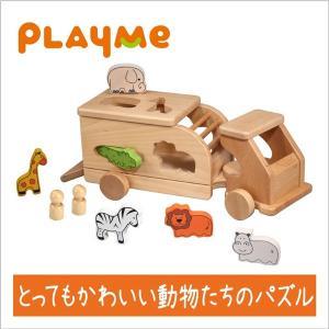 木製玩具 知育玩具 プレイミー PlayMeToys ムービングズー|grande0606