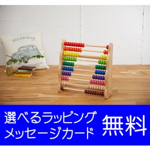 木のおもちゃ エトボイラ 知育玩具 レインボーアバカス 誕生祝い 木のおもちゃ ボイラ 【お誕生日】 3歳 アバカス オモチャ 4歳 3歳誕生日|grande0606