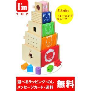 I'm TOY アイムトイ 知育玩具 トレーニングキューブ【お誕生日】1歳:男【お誕生日】1歳:女|grande0606