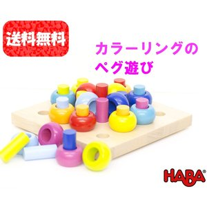 HABA(ハバ)カラーリングのペグ遊び ペグあそび 積み木|grande0606