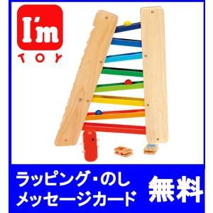 【送料無料】I'm TOY アイムトイ 知育玩具 3wayスライダー スロープ おもちゃ 誕生日 1歳 2歳 3歳 誕生日プレゼント 出産祝い 男の子 男 女の子 女|grande0606
