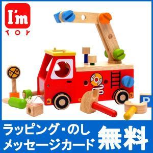 【送料無料】 大工 おもちゃ 工具 おもちゃ 知育玩具 大工さん アイムトイ アクティブ消防車 木のおもちゃ 木製 子供 赤ちゃん 出産祝い お誕生日 プレゼント|grande0606