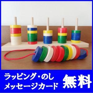 プラステン  ニック nic  知育玩具  木製玩具 出産祝い 知育玩具ひも通し 木のおもちゃ  ひ...