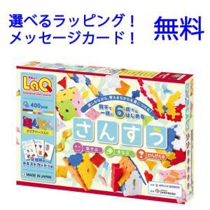 LaQ ラキュー ブロック ヨシリツ さんすう 算数 知育 教材 入園 入学祝い 誕生日|grande0606