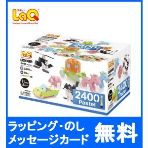【ラッピング・のし・メッセージカード無料】LaQ  ラキューベーシック2400 パステル 知育玩具 誕生日 5歳 6歳 男の子 grande0606