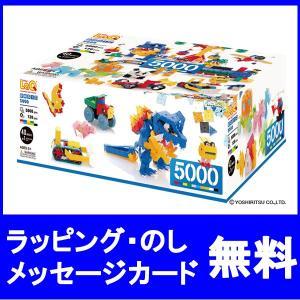 LaQ  ラキュー ベーシック5000  知育玩具 誕生日 5歳 4歳 男の子 女の子 laq grande0606